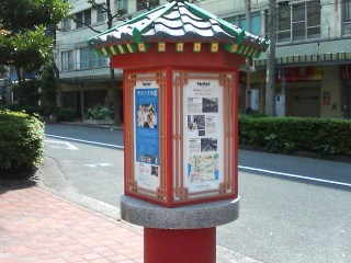 Shimonoseki2