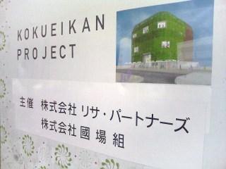 Kokuei2